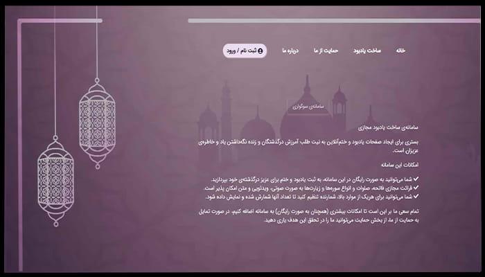 وبسایت سوگواری