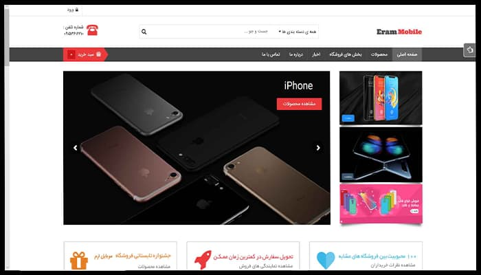 وبسایت موبایل ارم